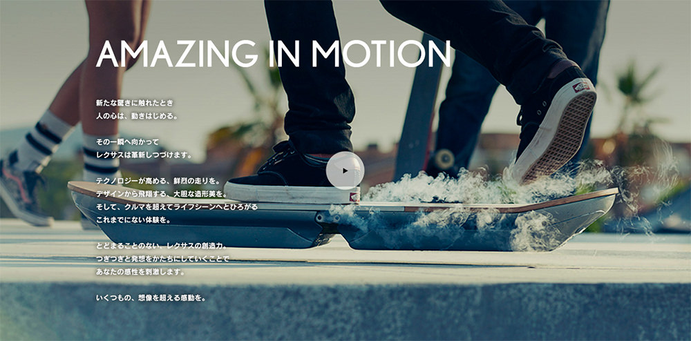 AMAZING IN MOTION